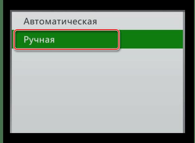 Выбор ручной настройки IP-адреса на Xbox 360