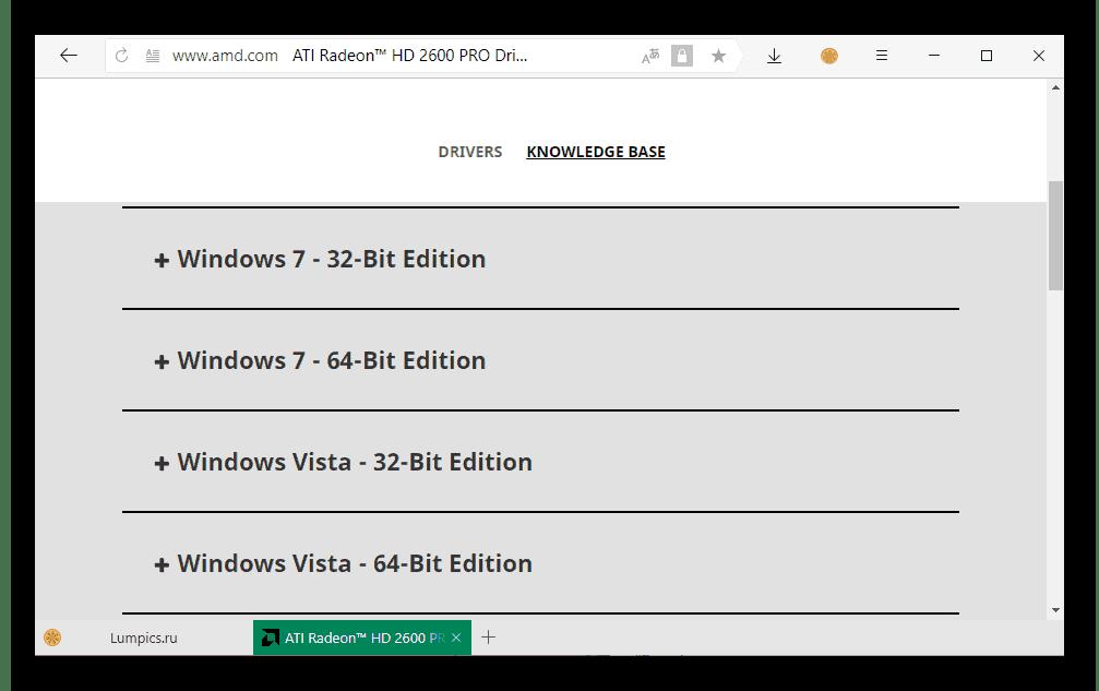 Выбор своей версии ОС и ее разрядности для скачивания драйвера видеокарты ATI Radeon HD 2600 pro