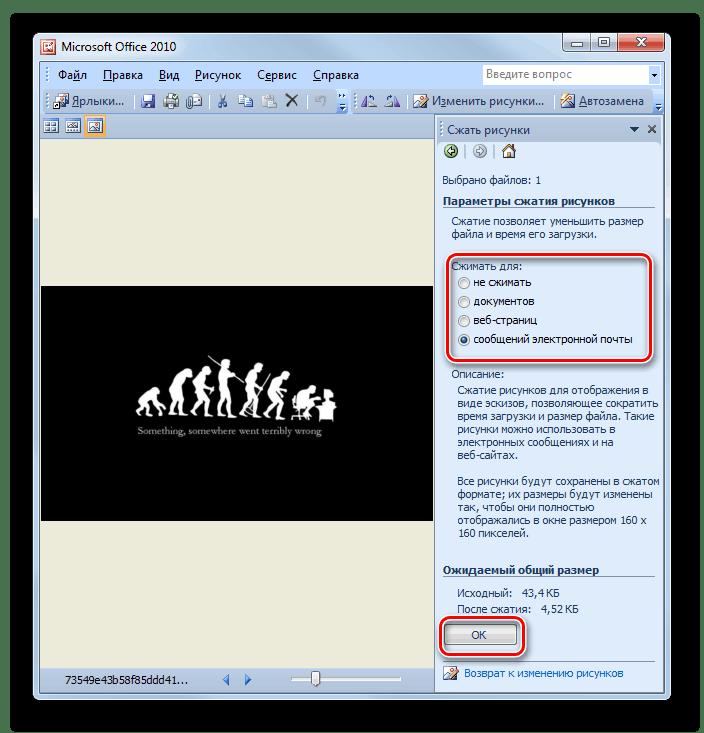 Выбор типа сжатия в программе Диспетчер рисунков от Microsoft Office