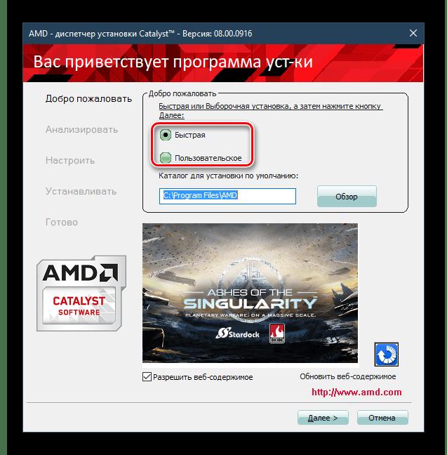 Выбор типа установки Catalyst для AMD Radeon HD 5700 Series