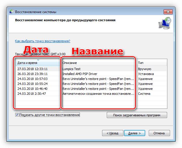 Выбор точки восстановления для отката системы в Windows 7