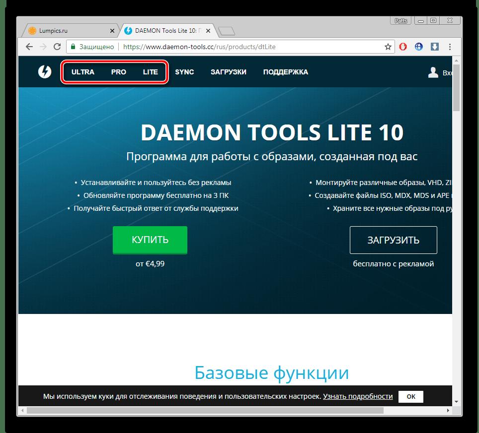 Выбор версии для скачивания Daemon Tools