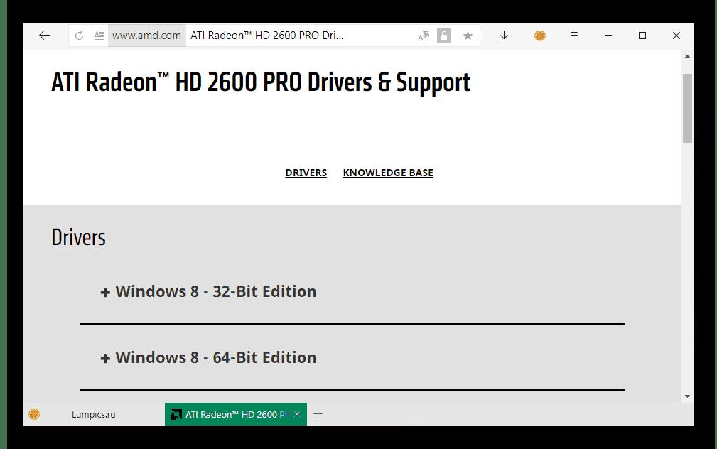 Выбор версии операционной системы и ее разрядности для скачивания драйвера для видеокарты ATI Radeon HD 2600 pro