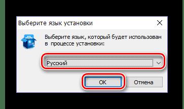Выбор языка установки программы EaseUS Data Recovery Wizard