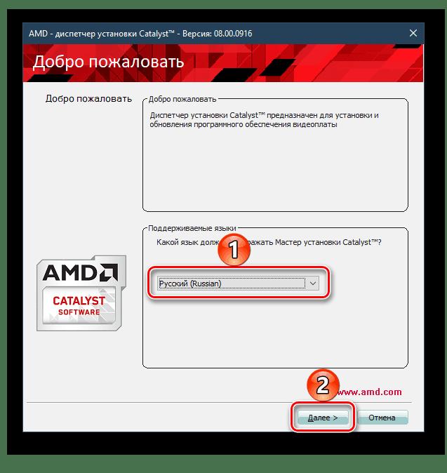 Выбор языка установщика драйвера Catalyst для AMD Radeon HD 5700 Series