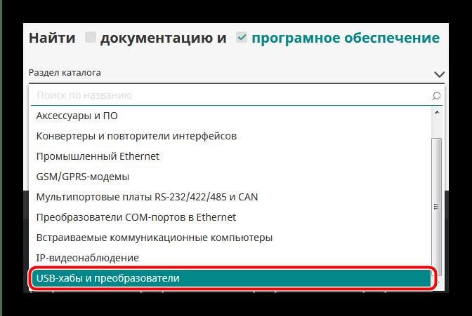 Выбрать USB-девайсы в поддержке на официальном сайте для загрузки драйвера к устройству MOXA UPort 1150