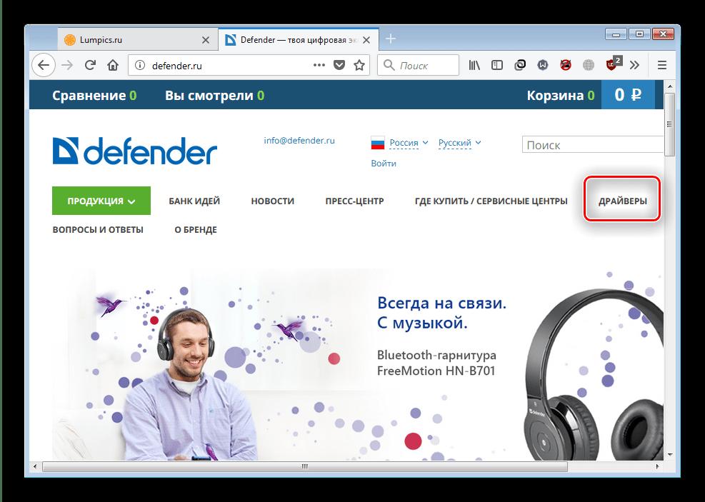 Выбрать драйвера на сайте компании для загрузки ПО к веб-камерам Defender