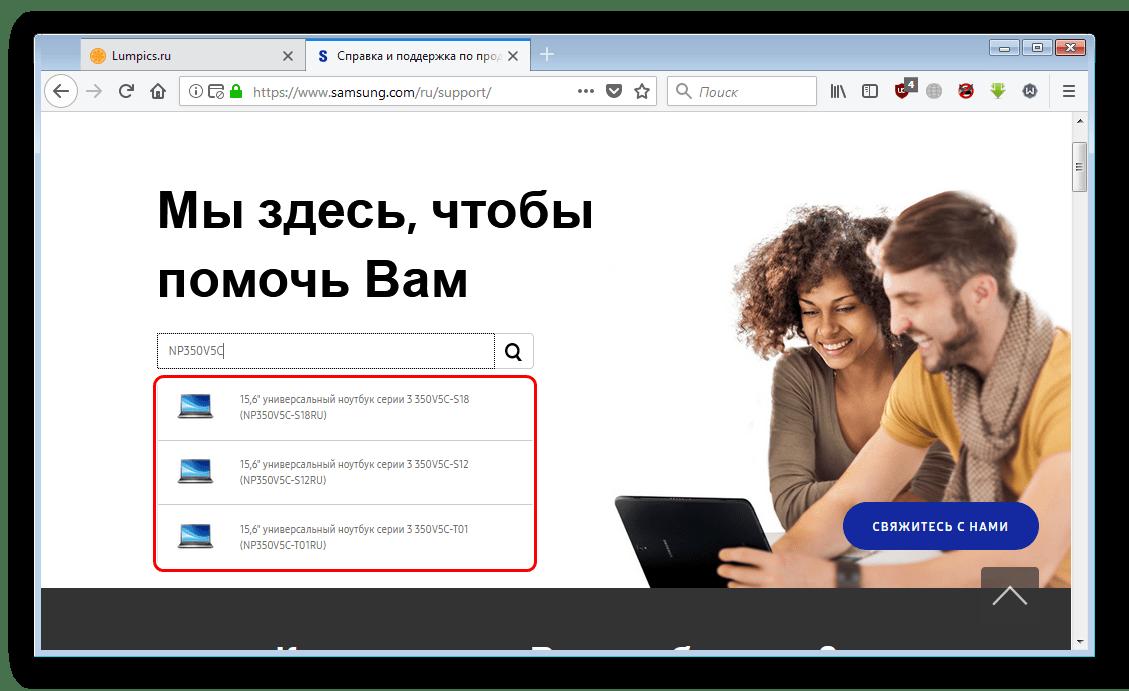 Выбрать samsung np350v5c на официальном сайте Samsung для загрузки драйверов к нему