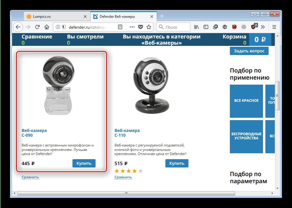 Выбрать веб-камеру на сайте компании для загрузки драйверов к устройству Defender