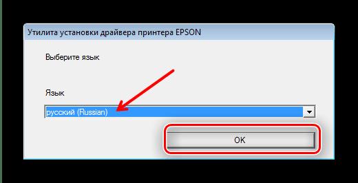 Выбрать язык во время установки новейших драйверов для Epson Stylus TX210