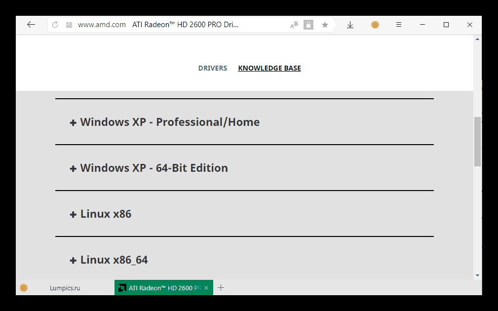Windows и Linux совместимые драйвера для видеокарты ATI Radeon HD 2600 pro