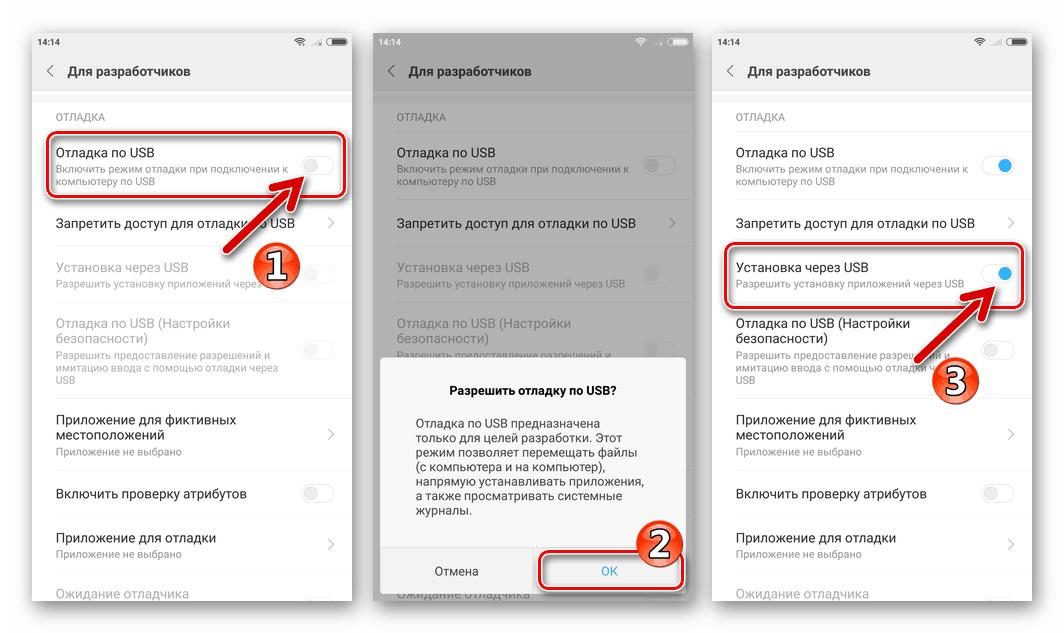 Xiaomi Redmi Note 3 PRO Активация Отладки по USB и установки по USB