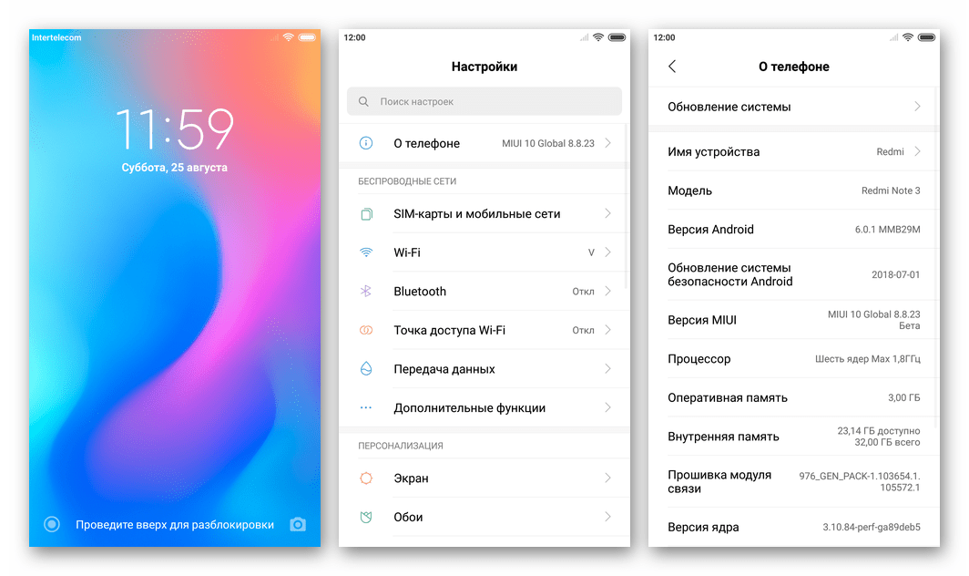 Xiaomi Redmi Note 3 Pro MIUI 10 интерфейс, настройки, О телефоне