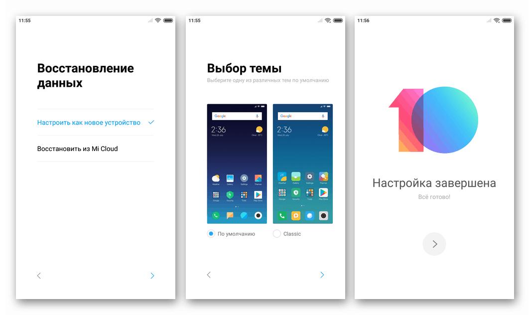 Xiaomi Redmi Note 3 Pro MIUI 10 определение параметров ОС после установки