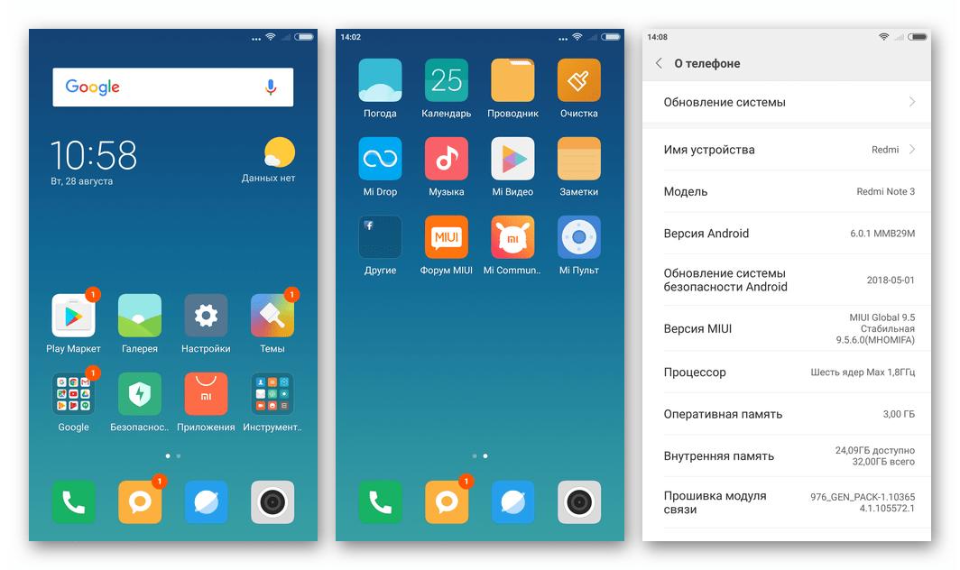 Xiaomi Redmi Note 3 Pro MIUI 9 Stable интерфейс