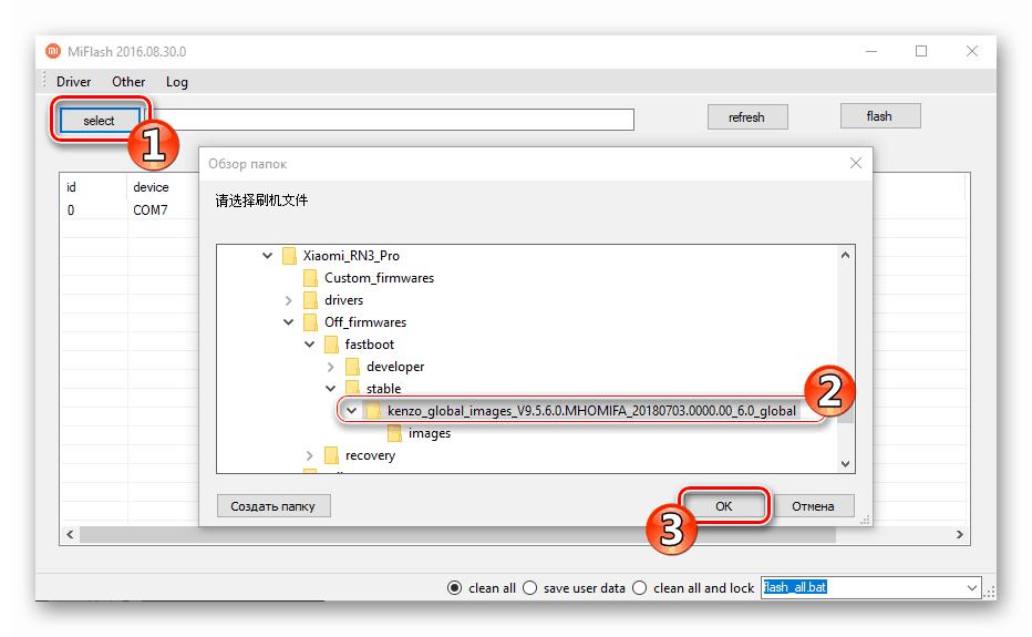 Xiaomi Redmi Note 3 Pro MiFlash загрузка папки с прошивкой в программу