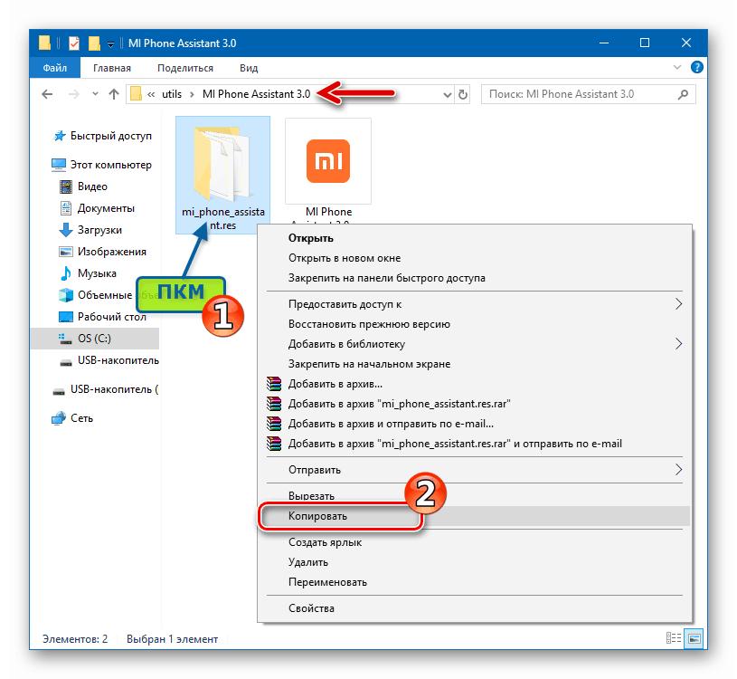 Xiaomi Redmi Note 3 Pro MiPhoneAssistant копирование папки с файлами локализации
