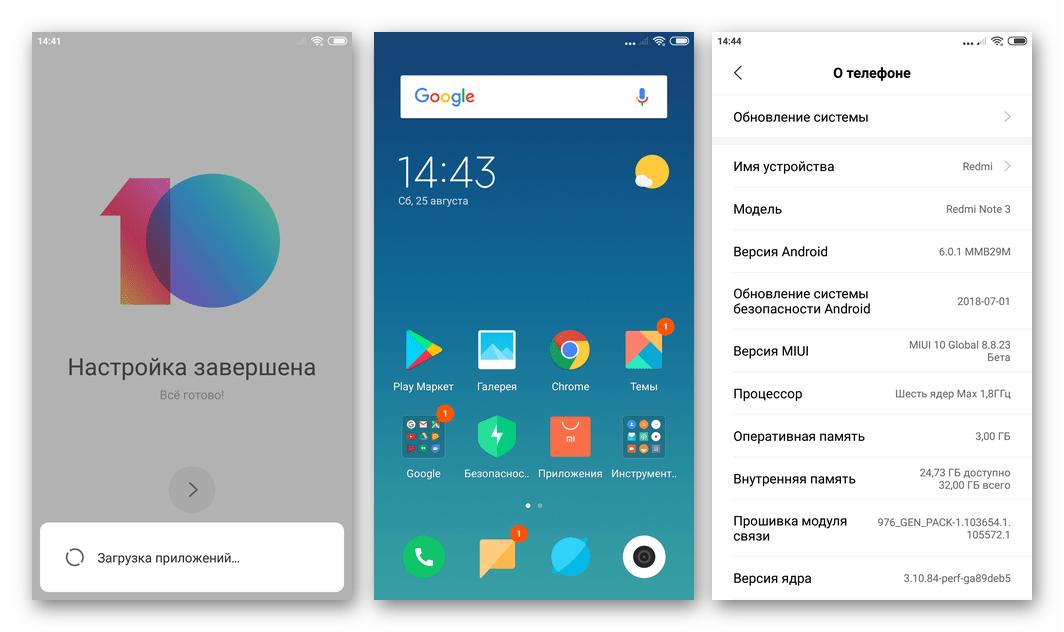 Xiaomi Redmi Note 3 Pro Miui 10 Global Developer установлена через MiFlash и настроена