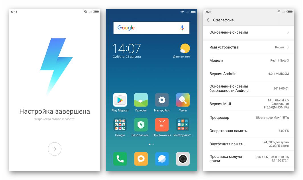 Xiaomi Redmi Note 3 Pro Miui 9 установлена через MiFlash и настроена