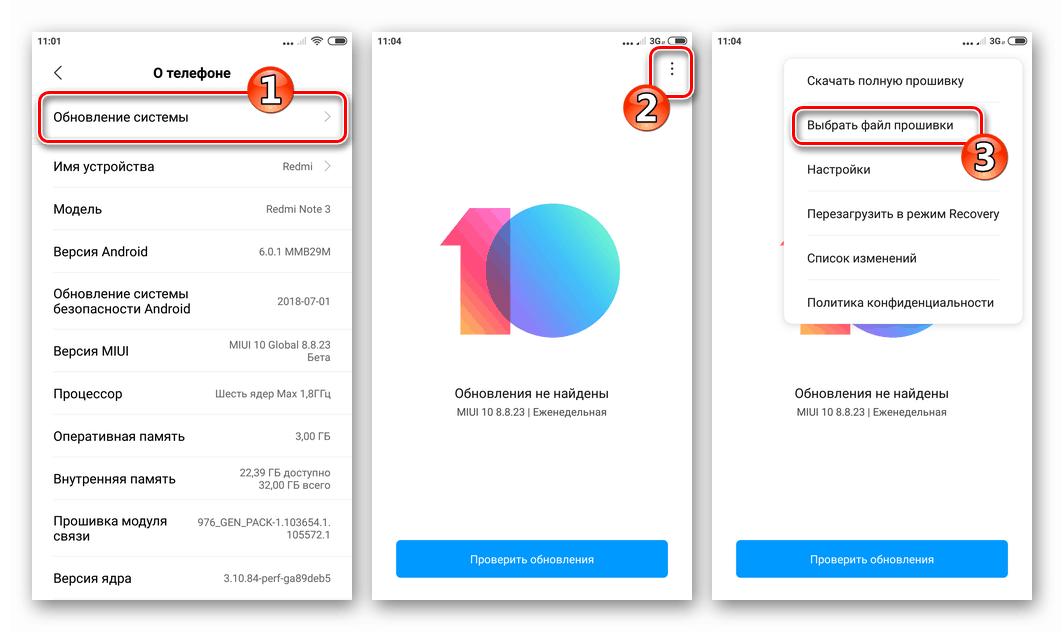 Xiaomi Redmi Note 3 Pro Обновление системы - меню - Выбрать файл прошивки