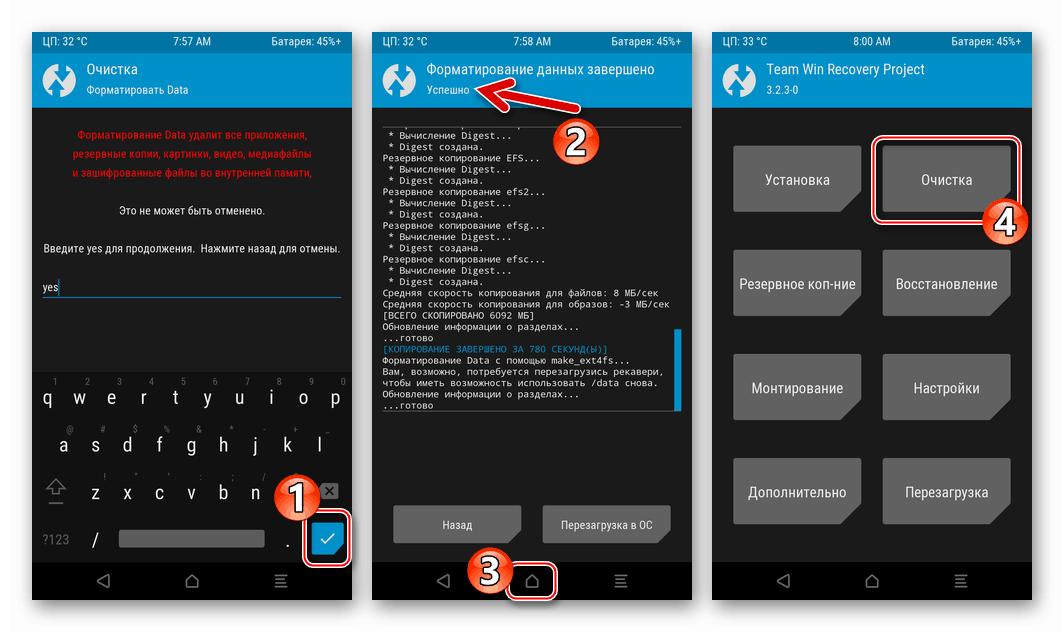Xiaomi Redmi Note 3 Pro TWRP очистка раздела Data завершена