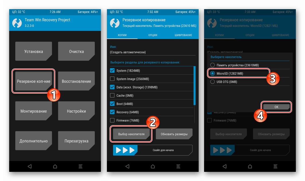 Xiaomi Redmi Note 3 Pro TWRP создание бэкапа - выбор накопителя