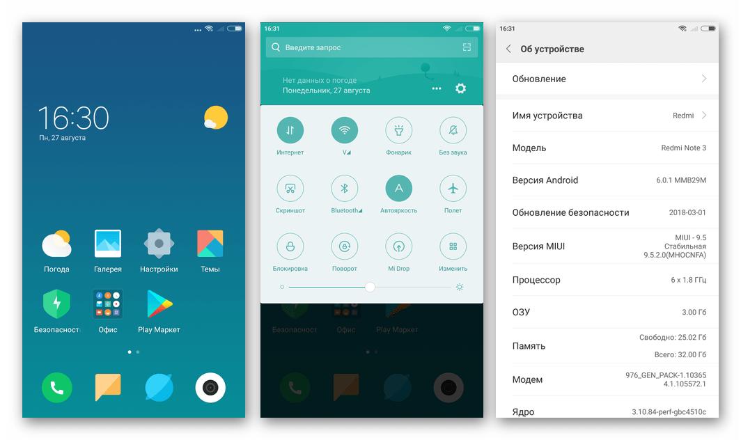 Xiaomi Redmi Note 3 Pro модифицированная MIUI 9 от команды miui.su