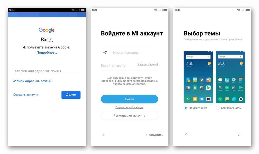 Xiaomi Redmi Note 3 Pro настройка MIUI 9 после прошивки через MiFlash