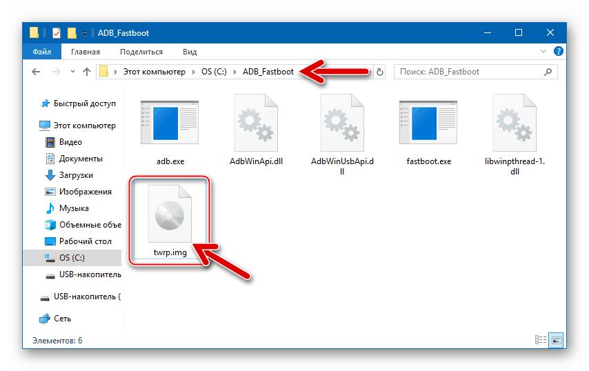 Xiaomi Redmi Note 3 Pro образ TWRP в каталоге с ADB и Fastboot