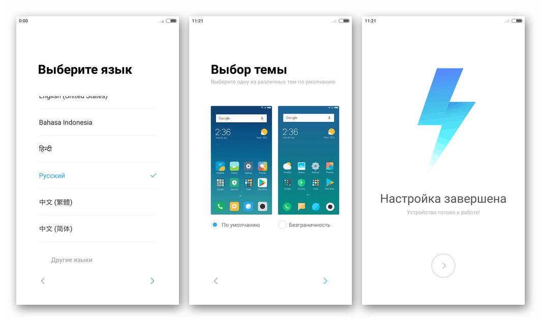 Xiaomi Redmi Note 3 Pro первоначальная настройка МИУИ 9 после прошивки через 3 точки