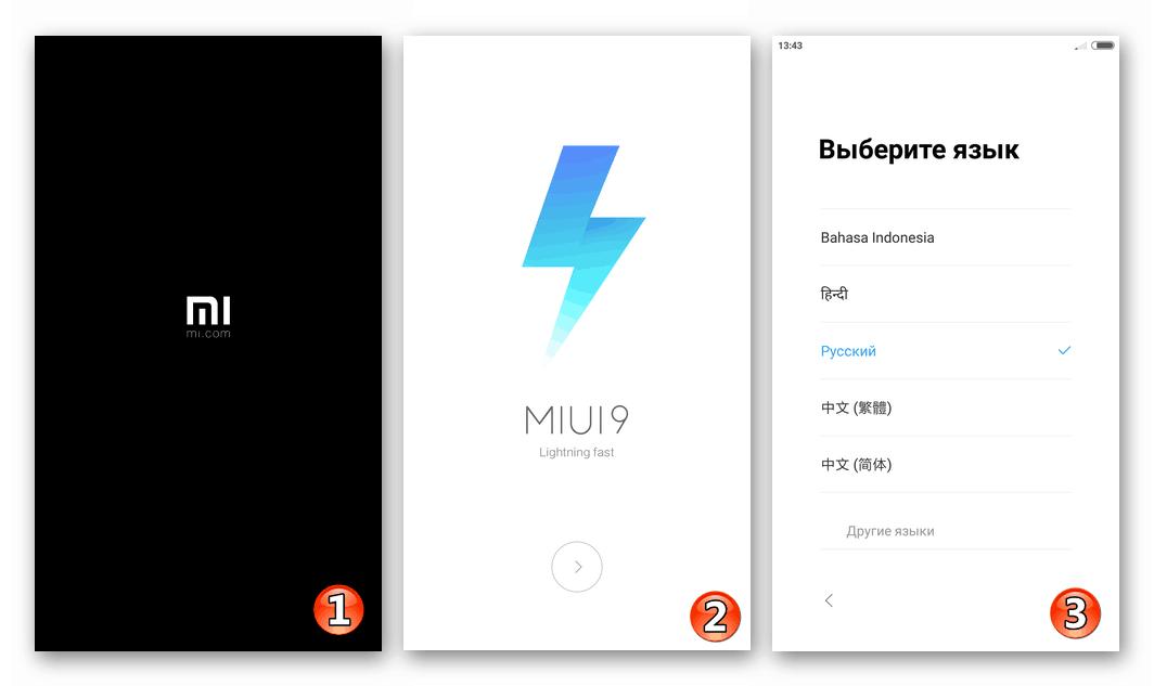 Xiaomi Redmi Note 3 Pro первый запуск Miui 9 после прошивки через MiFlash