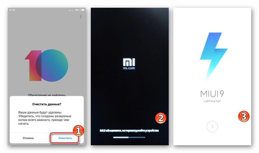 Xiaomi Redmi Note 3 Pro процесс установки прошивки через Обновление системы
