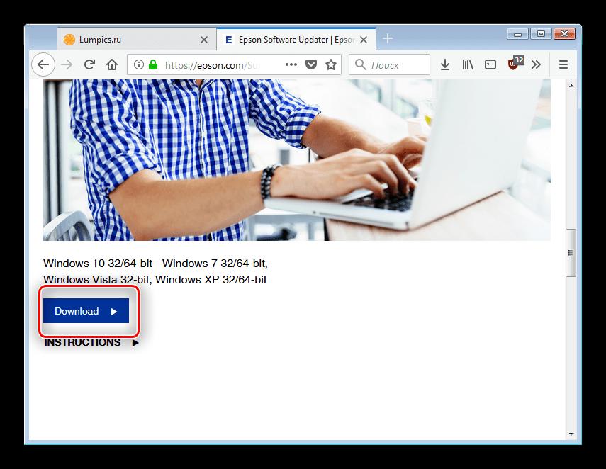 Загрузить Epson Software Updater для установки драйверов к Stylus TX210