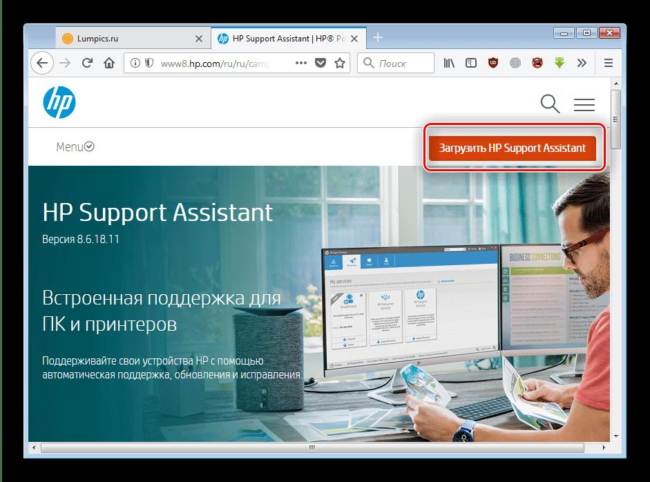 Загрузить HP Support Assistant для установки драйверов к Laserjet 1020