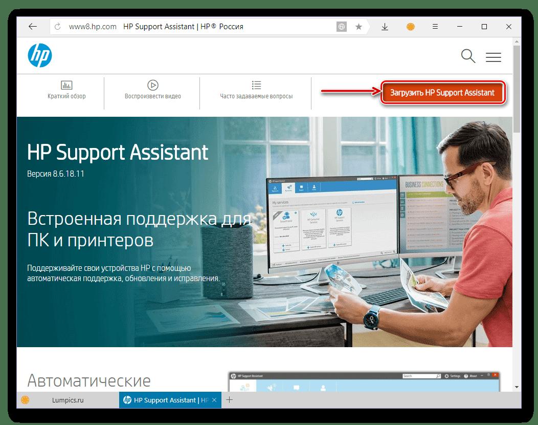 Загрузить HP Support Assistant для установки драйверов на ноутбук HP G62