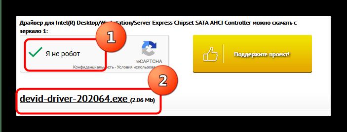 Загрузить драйвера контроллера жесткого диска по ИД оборудования