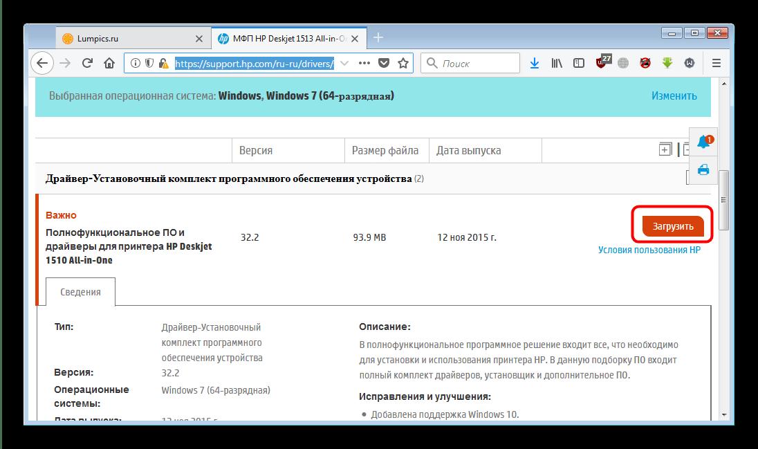 Загрузить драйвера на странице устройства на официальном сайте hp psc 1513 all in one