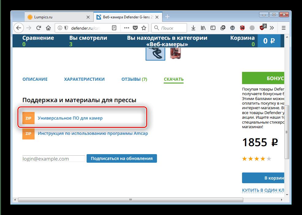 Загрузить драйвера веб-камеры на сайте компании к устройству Defender