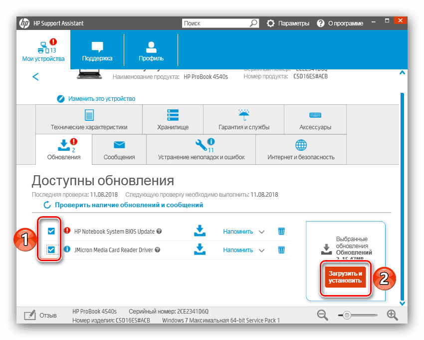 Загрузить и установить обновления в HP Support Assistant для ноутбука HP G62