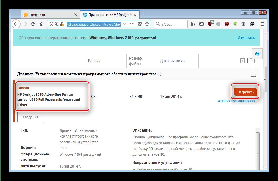 Загрузить новейшие драйвера на странице hp deskjet 3050 на сайте поддержки