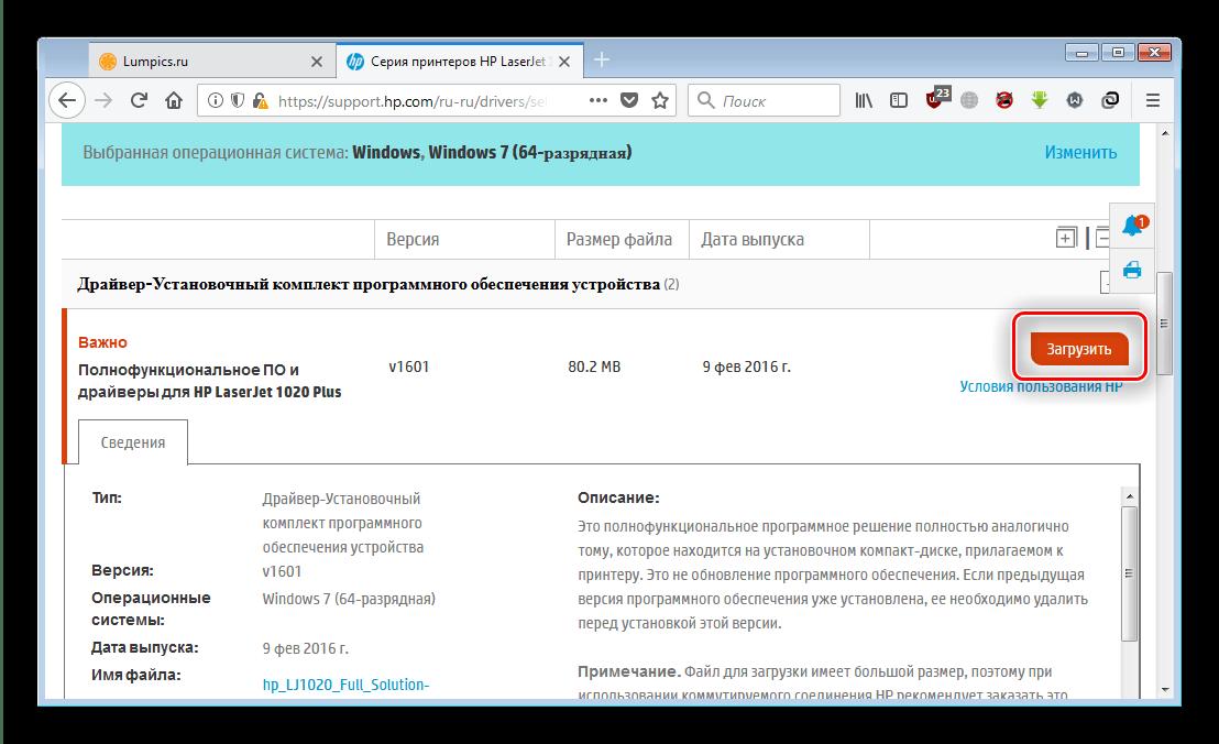 Загрузить новейшие драйвера на странице поддержки HP Laserjet 1020