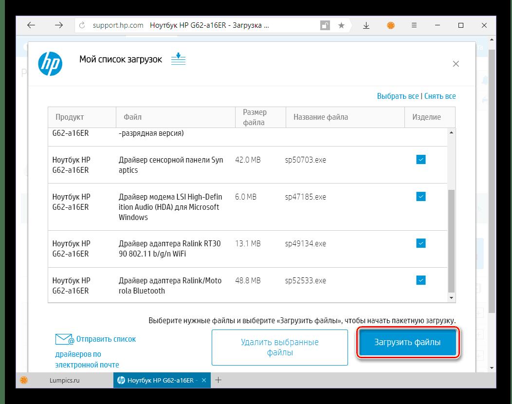 Загрузить все файлы драйверов в одном архиве для ноутбука HP G62