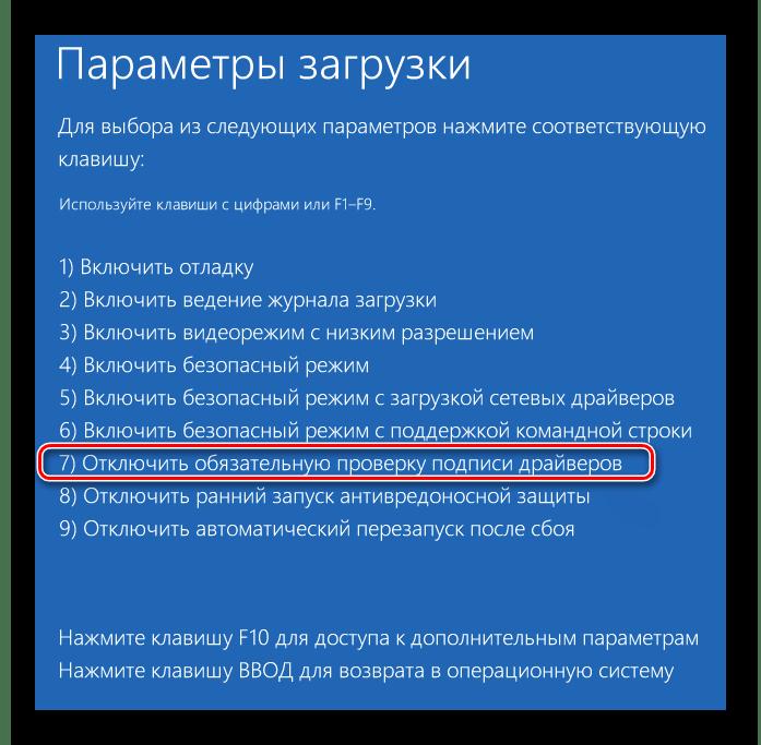 Загрузка Windows 10 в режиме отключенной обязательной проверки подписи драйверов