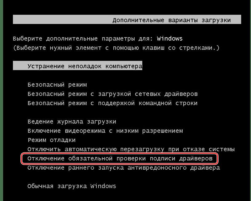 Загрузка Windows 7 в режиме отключенной обязательной проверки подписи драйверов
