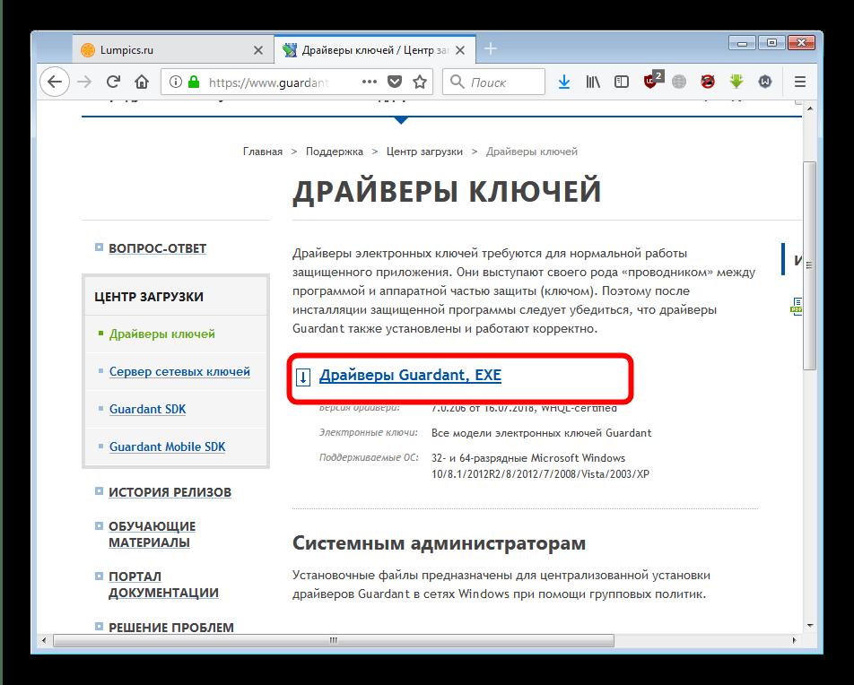 Загрузка актуальной версии драйверов на сайте Guardant для исправления ошибки