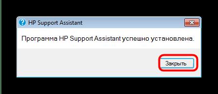 Закончить установку HP Support Assistant для загрузки драйверов к hp pavilion 15 notebook pc