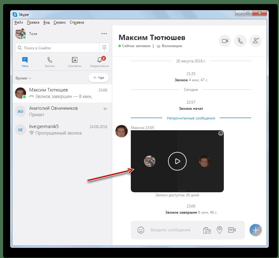 Запись видео в окне программы Skype