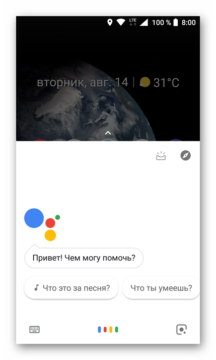 Запуск Google Ассистента с главного экрана на Android