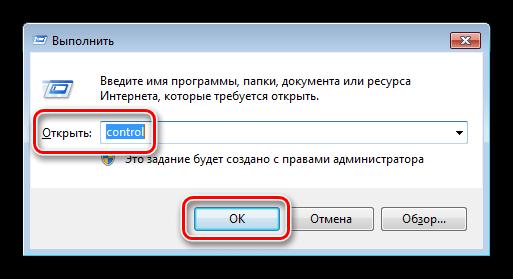 Запуск Панели управления из строки Выполнить в Windows 7