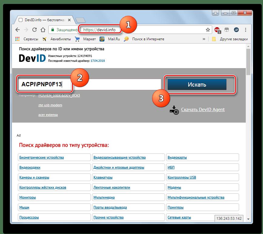 Запуск поиска драйвера по ИД оборудования на сайте devid.info в браузере Opera Chrome